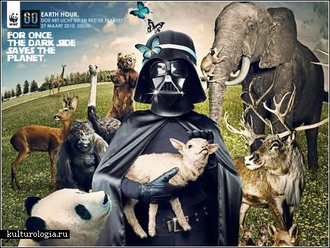 Спаси планету, переходи на Темную Сторону!