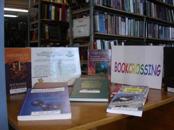 Буккросинг (bookcrossing) - движение, превращающее мир в огромную библиотеку