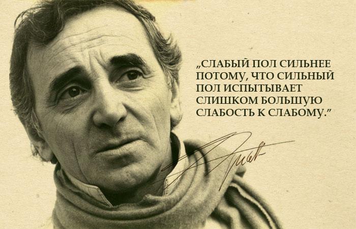 Мудрые слова о жизни, музыке и любви великого Шарля Азнавура.
