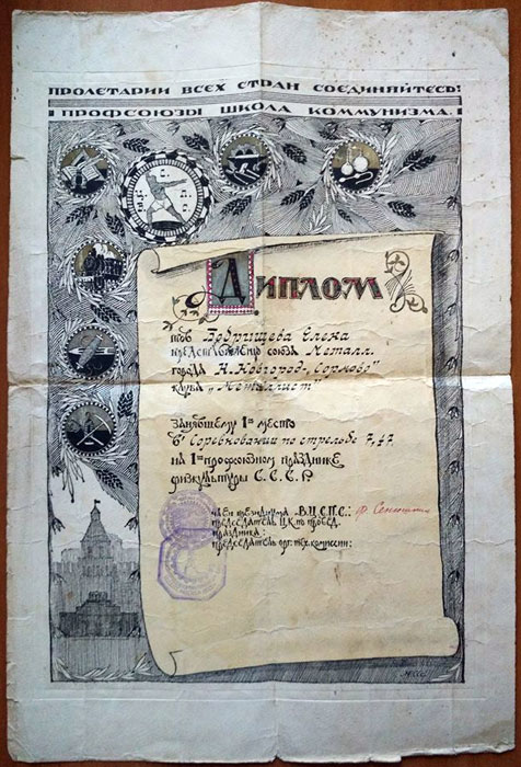 Диплом Профсоюзного праздника физкультуры (СССР, 1925 год)