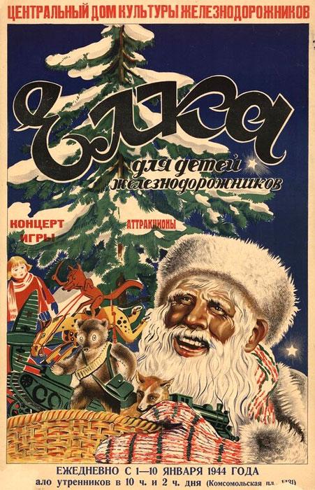 Афиша праздничной Ёлки для детей железнодорожников, 1944 год.