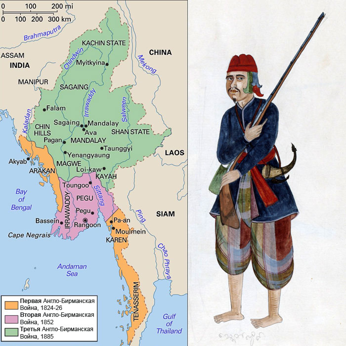 Территории, отошедшие от Бирмы по итогам войн 1824-26, 1852 и 1885 гг. / Бирманский пехотинец второй половины XIX в.