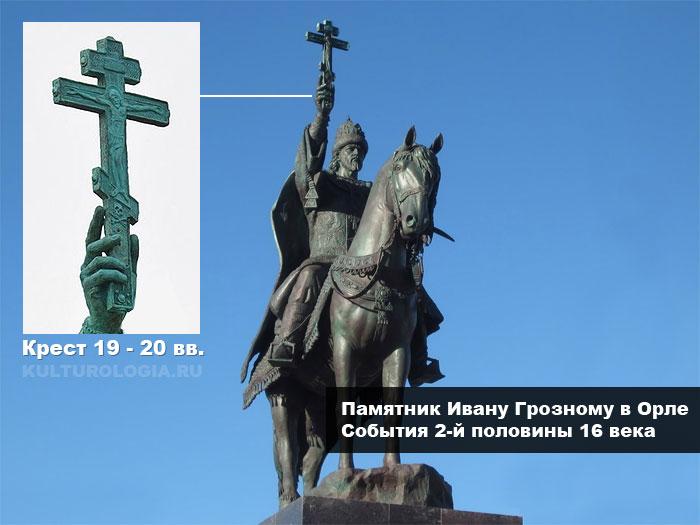 Напрестольный крест в руке Ивана Грозного в Орле.
