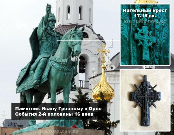 Нательный крест на памятнике Ивану Грозному в Орле.