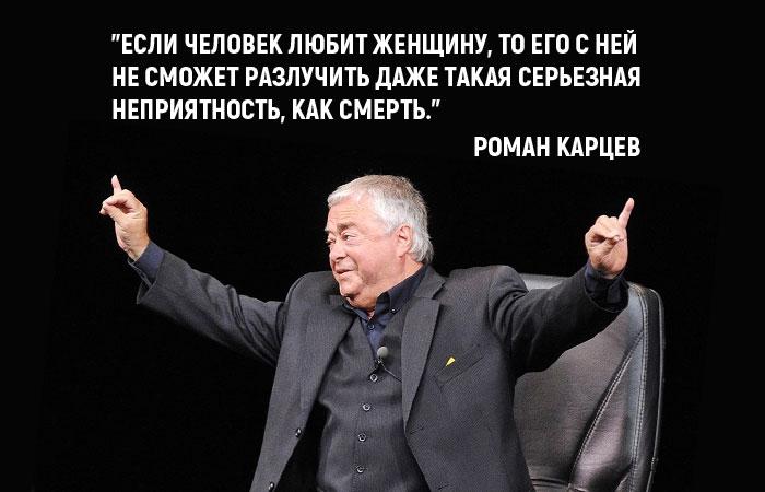 Житейские мудрости и смешные афоризмы из монологов Романа Карцева.