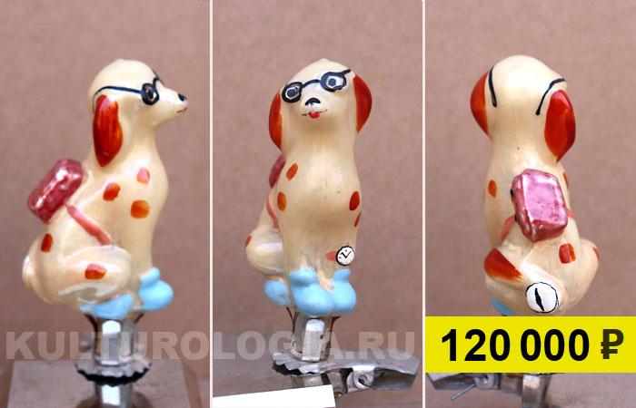 Советская ёлочная игрушка «Собачка Держи-Хватай» из набора по сказке «Чиполлино». Продана на аукционе за 120 тыс. руб.