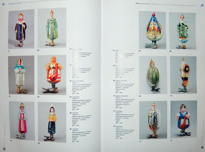 Разворот каталога советских ёлочных украшений и игрушек.