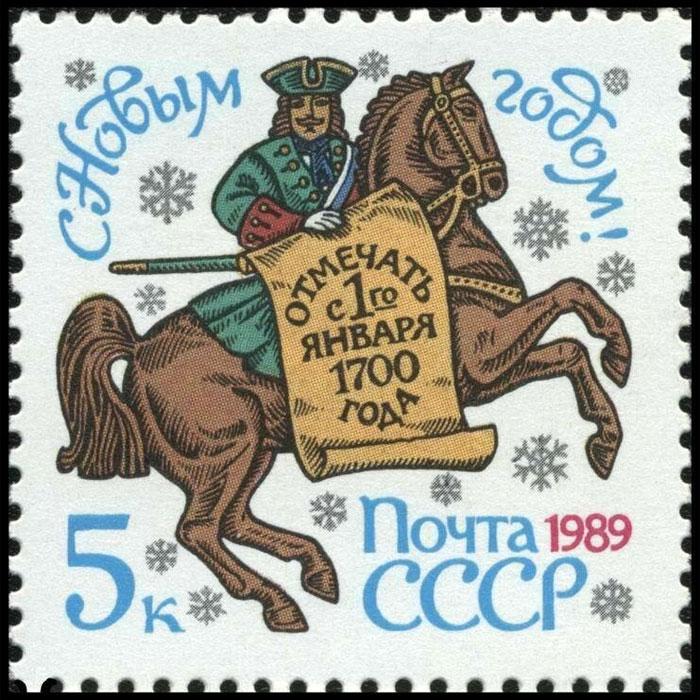 Советская почтовая марка, посвященная указу Петра I.