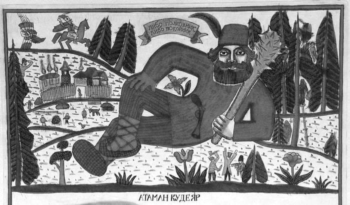 Русский лубок. Атаман Кудеяр.