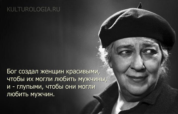 Афоризмы Фаины Раневской.