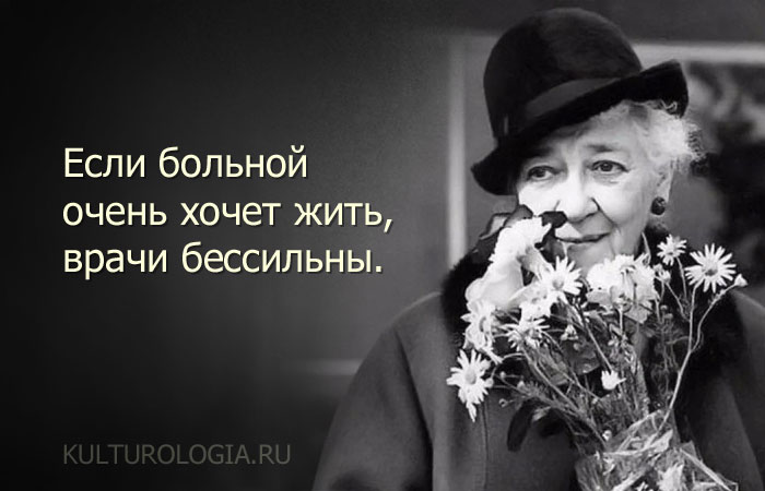 Крылатые цитаты Фаины Раневской.