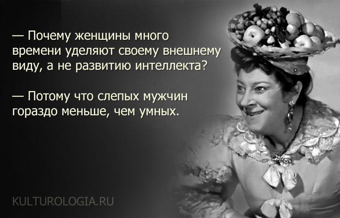 Ироничная мудрость Фаины Раневской.