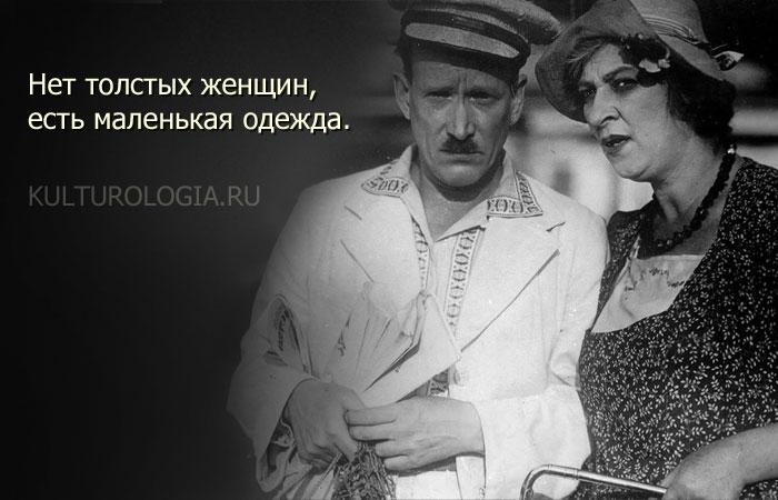 Веселый юмор Фаины Раневской