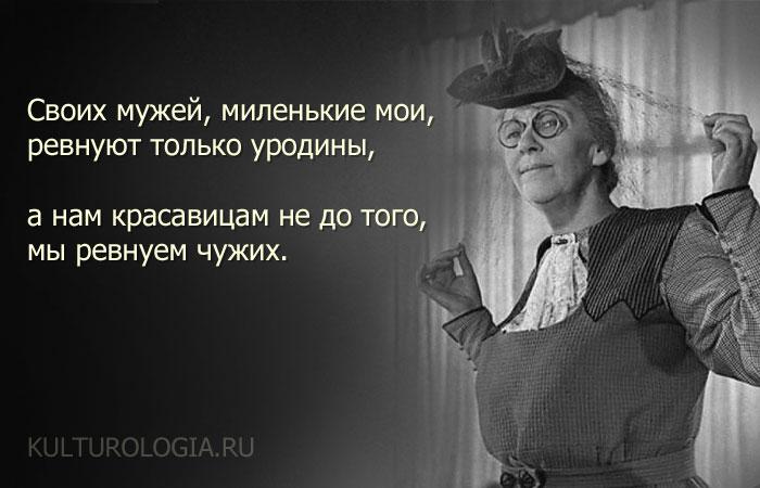 Искрометный сарказм Фаины Раневской.
