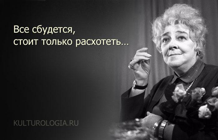 Женская мудрость Фаины Раневской.