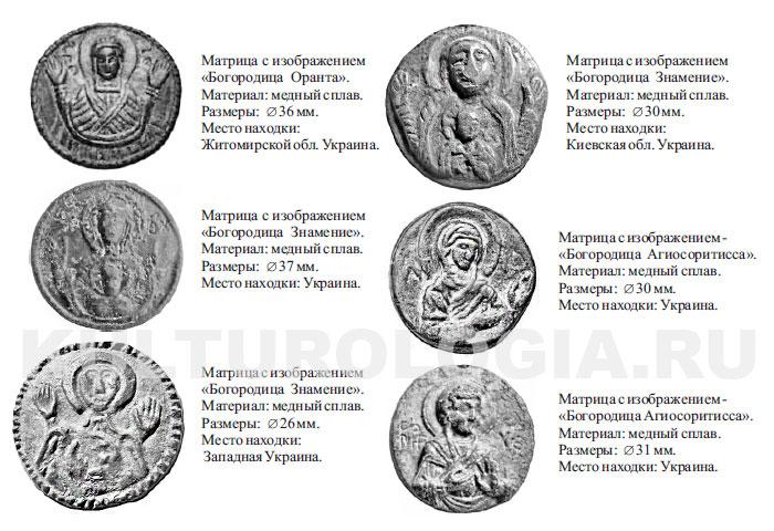 Древнерусские матрицы с изображением Богородицы.