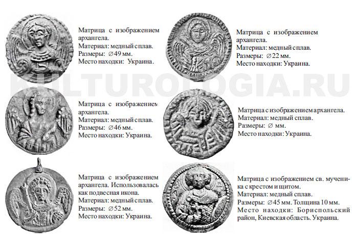Древнерусские матрицы с изображением Архангелов и святых воинов.