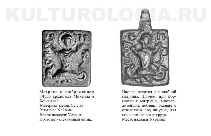 Древнерусские матрицы с изображением Святых.