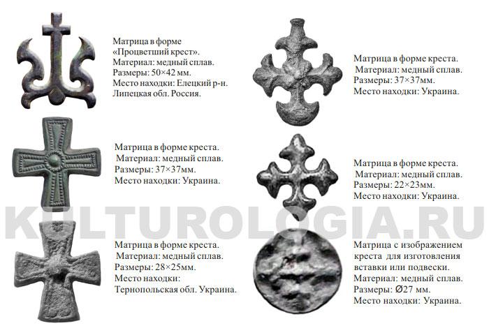 Древнерусские матрицы для изготовления крестов разных типов, 11-13 вв.