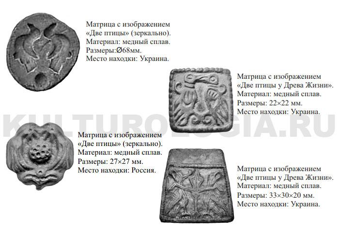 Древнерусские ювелирные матрицы, 11-13 вв.