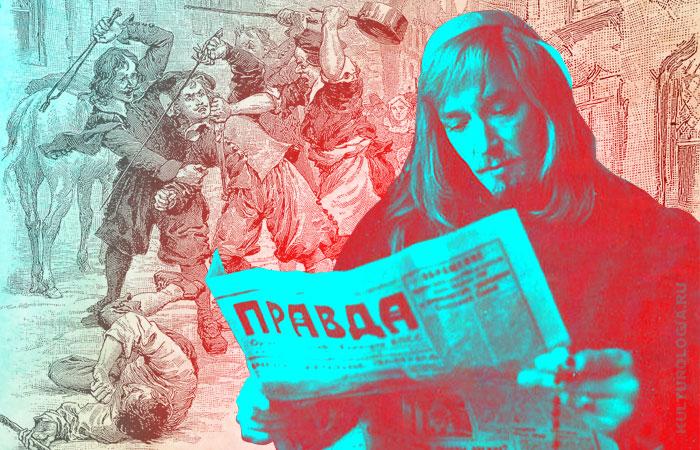 Кардинал Ришелье в XVII веке одним из первых начал использовать газеты для пропаганды.