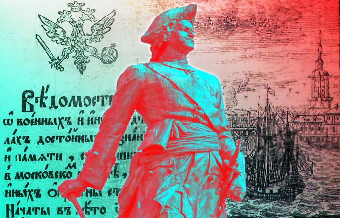 Газета «Ведомости» появилась в 1702 году боагодаря царю Петру I.