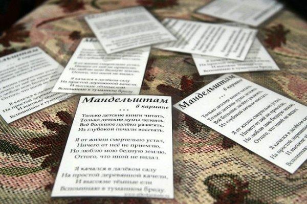 Бесплатные стихи в кармане. Распечатка карточек