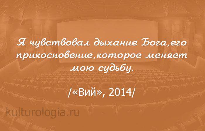 Цитаты из самых скандальных российских кинофильмов последнего года.