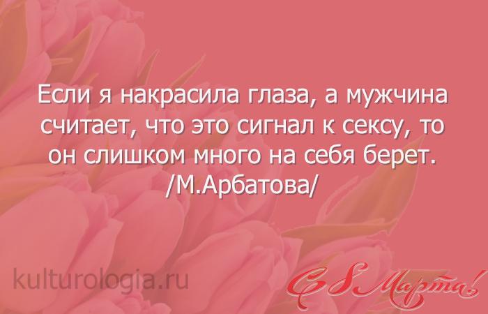 От Клары Цеткин до Марии Арбатовой.
