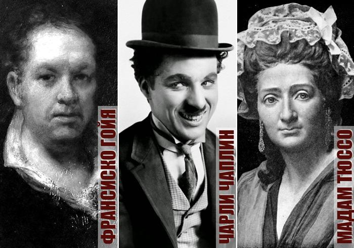 16 апреля в истории: Чарли Чаплин, День цирка, Неделя добра, Франсиско Гойя и  не только.