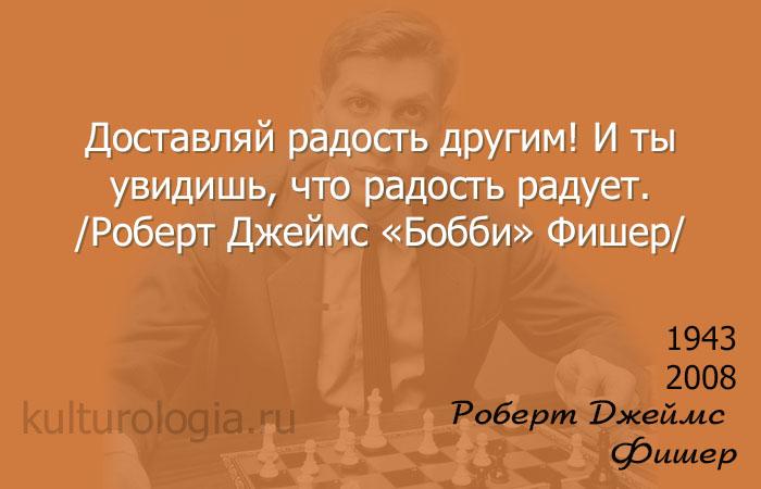 Роберт Джеймс «Бобби» Фишер: сокрушая устои шахматного мира.