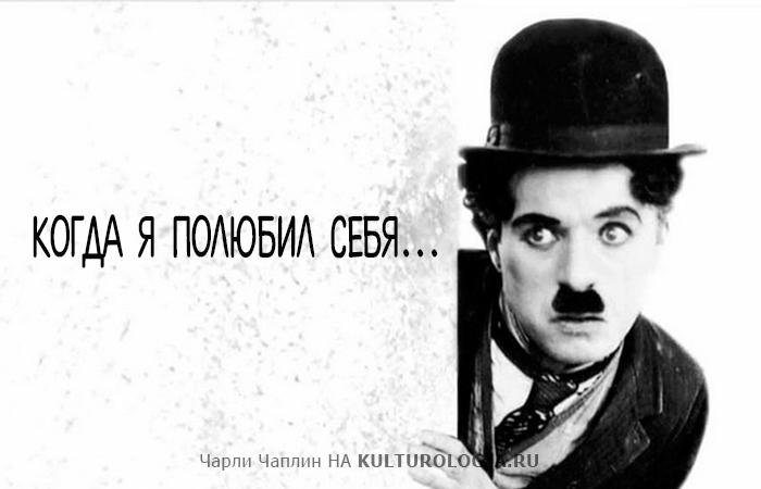Постулаты Чаплина о любви к себе.