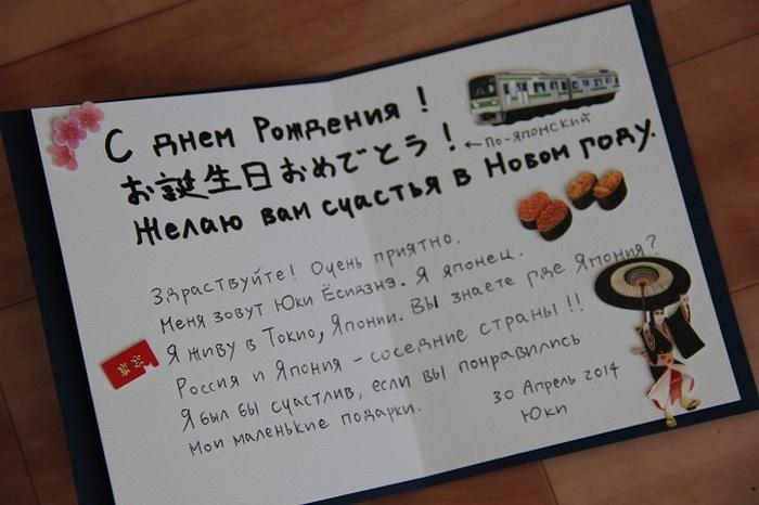 Письмо из Японии.