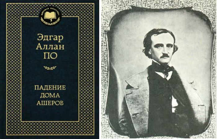 Эдгар По — «Падение дома Ашеров»