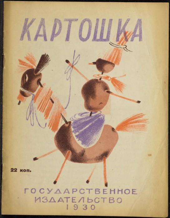Обложка книги «Картошка».