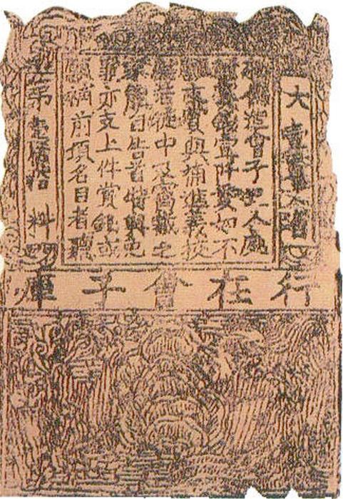 Официальная банкнота китайской династии Южная Сун, 1160 г.