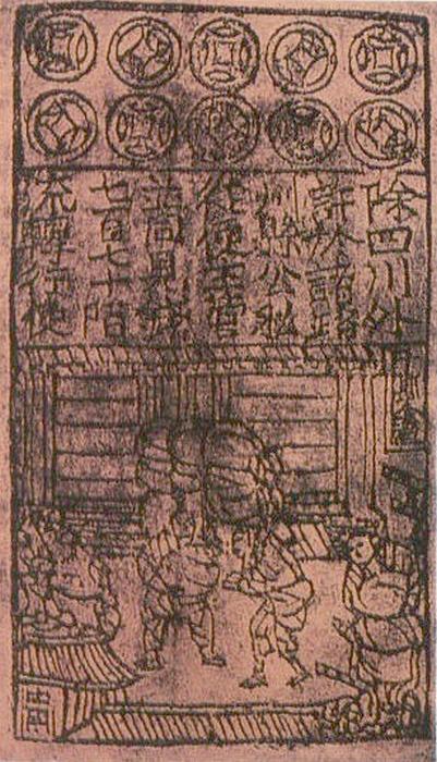Так выглядели первые в мире бумажные деньги «цзяоцзы»