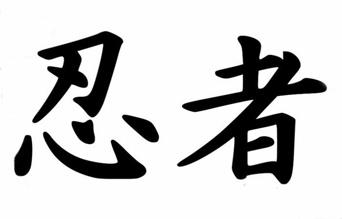 Ниндзя на самом деле называли совершенно по-другому.