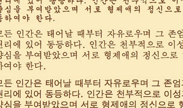 Корейская письменность.