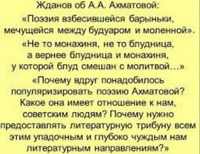 Жданов об Ахматовой./фото: relax.ru