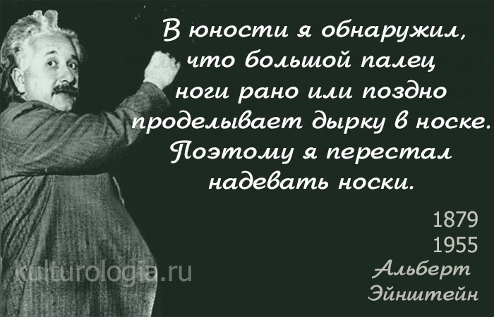 Cоветы гениального физика Альберта Эйнштейна.