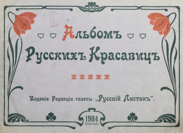 Обложка *Альбома русских красавиц*