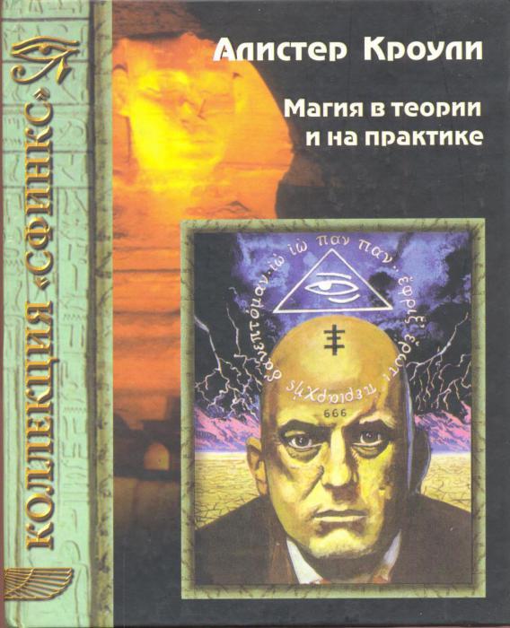 Книги Кроули - популярное чтиво и сегодня.