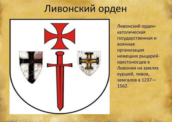 Ливонский орден./ Фото: lifemodul.ru