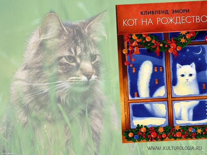 Кот на Рождество. Кливленд Эмори.