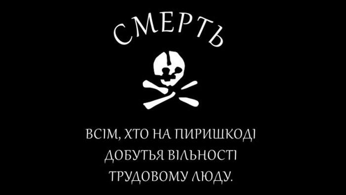 Вольная территория - анархия Нестора Махно.