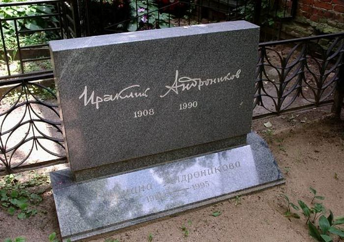 Могила Ираклия Андронникова.