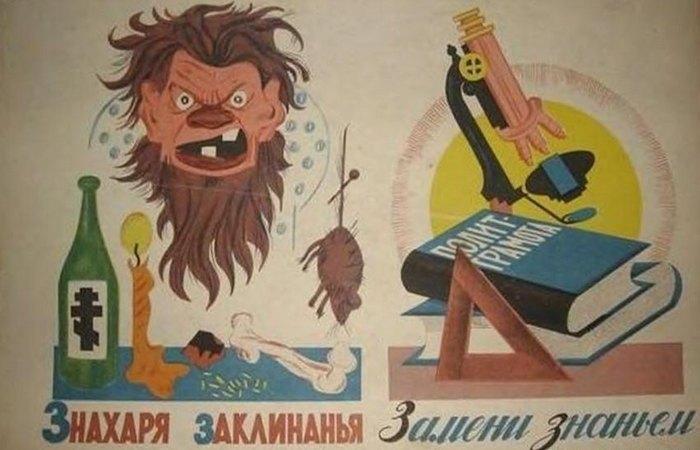 Антирелигиозная Азбука.