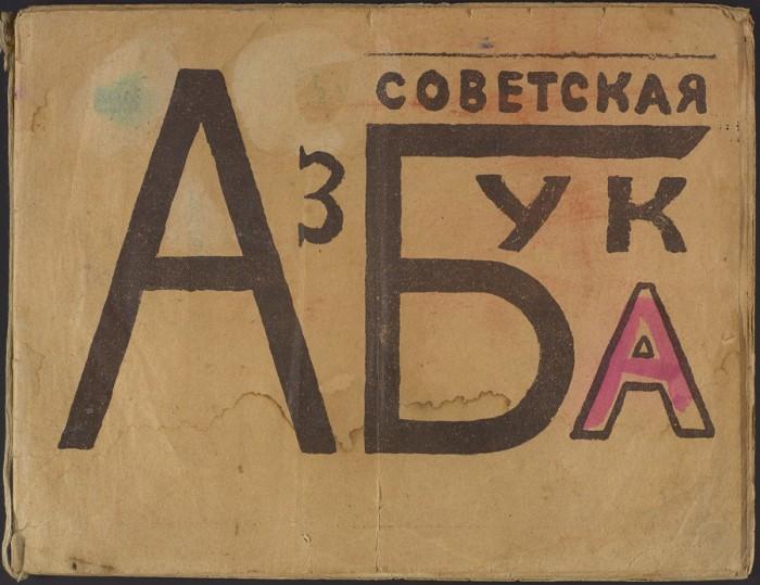 «Советская Азбука», В. Маяковский, 1919 г . Обложка.