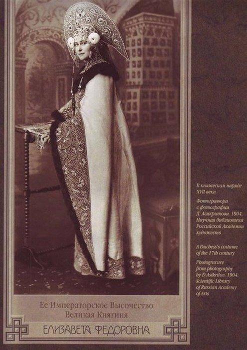 Великая княгиня Елизавета Фёдоровна в княжеском наряде 17-го века.